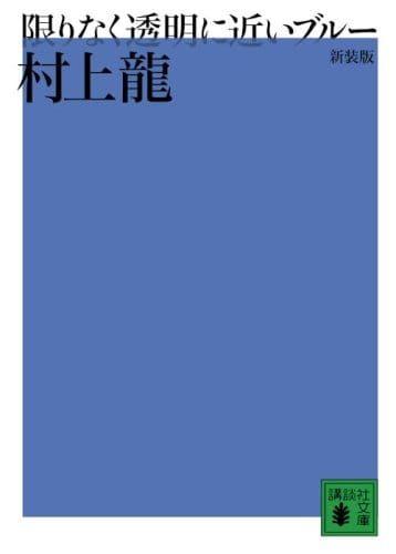 村上龍の人気おすすめランキング15選【文壇に衝撃を与えた作家 ...