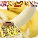 https://thumbnail.image.rakuten.co.jp/@0_mall/auc-kurashi-kaientai/cabinet/2028banana/103-sweetio13kg01.jpg?_ex=128x128